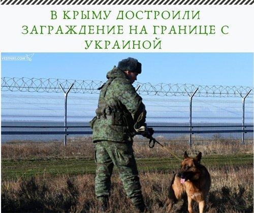В Крыму достроили заграждение на границе с Украиной