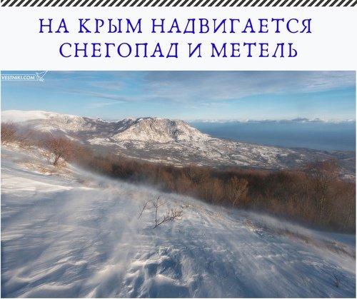 В Крыму ураган и снегопад...