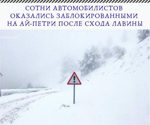 Сход лавины на Ай-Петри