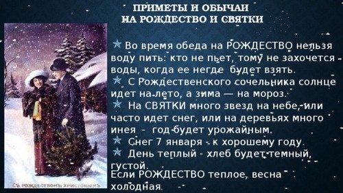 Приметы на Рождество и Святки.