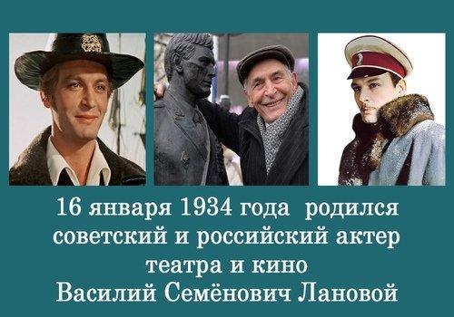 16 января родился Василий Лановой