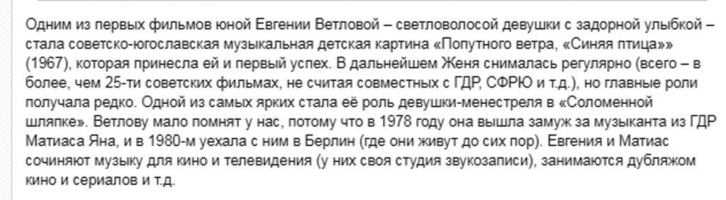 Евгения Ветлова