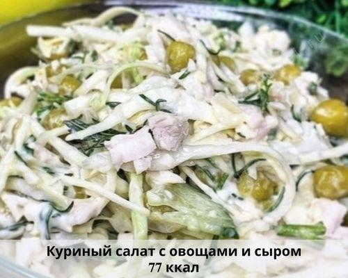 Куриный салат с овощами и сыром.