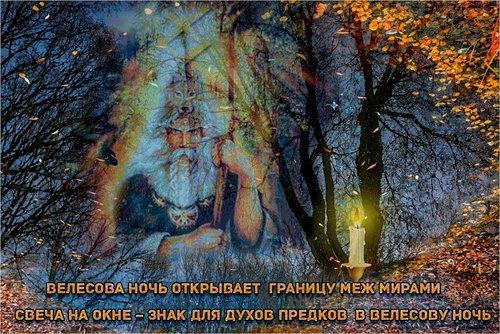 Приметы в ночь Велеса-славянские традиции.