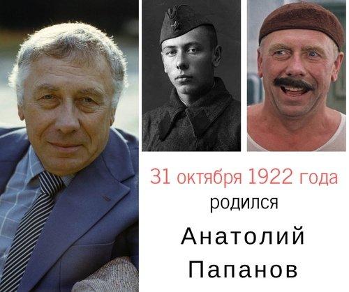 31 октября-родился Анатолий Папанов
