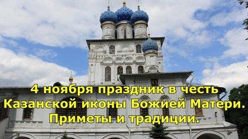 Приметы и традиции на Казанскую осеннюю.
