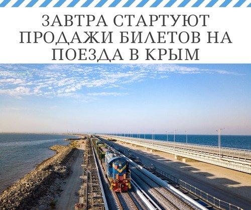Начинается продажа билетов на поезда в Крым