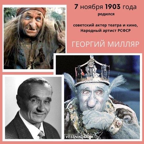 7 ноября родился Георгий Милляр