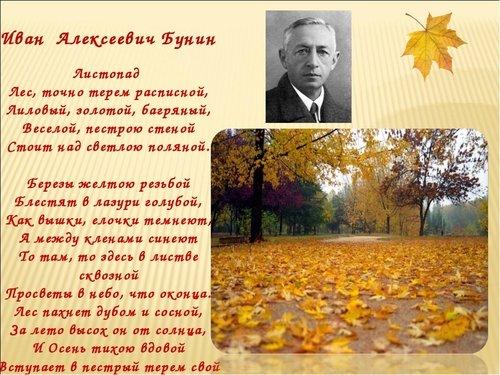 Листопад. И.Бунин(стихи).