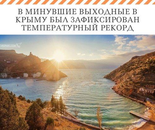 Температурный рекорд в Крыму.