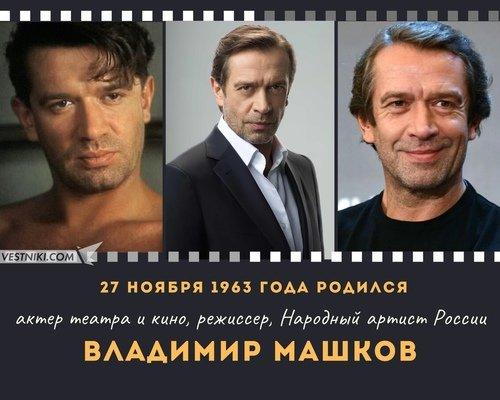 День рождения Владимира Машкова.