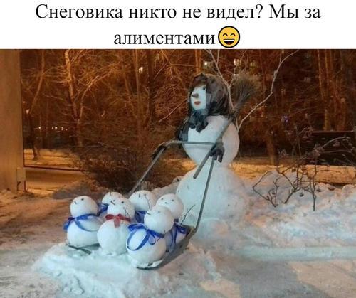 Снеговика не видели?)
