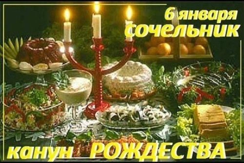 6 января-Сочельник.Традиции,приметы,обычаи.