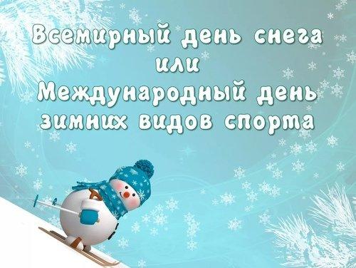 18 января-Всемирный день снега.