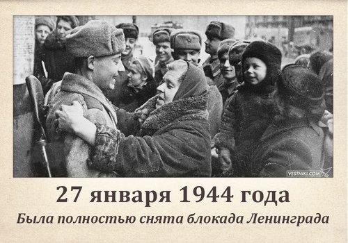 27 января-день снятия блокады Ленинграда.