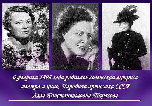 6 февраля родилась выдающаяся актриса Алла Тарасова.