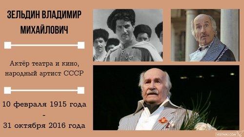 10 февраля родился Владимир Зельдин.