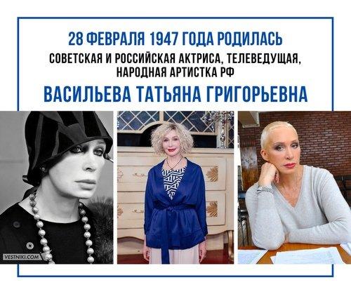 День рождения Татьяны Васильевой.