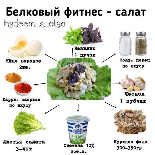 Белковый фитнес-салат.