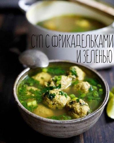 Обед. Суп с рыбными фрикадельками.