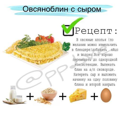 Овсяноблин с сыром.