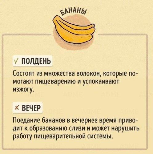О бананах.