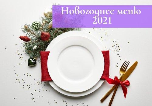 НОВОГОДНЕЕ МЕНЮ-2021.