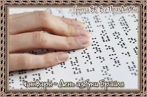 4 января-Всемирный день азбуки Брайля.