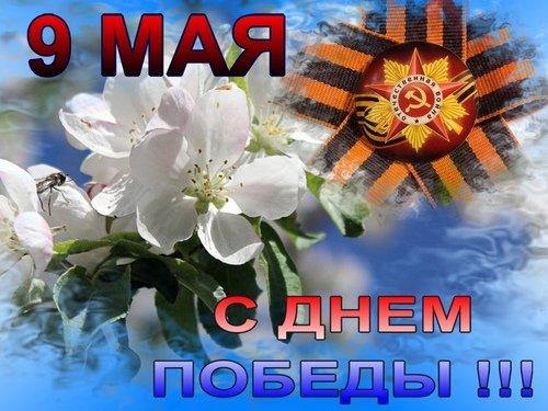 С ДНЕМ ПОБЕДЫ !!!!