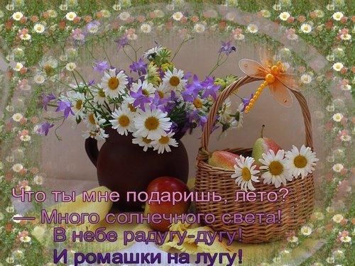 открытка летняя
