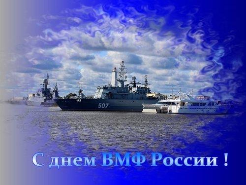 С днем ВМФ России !