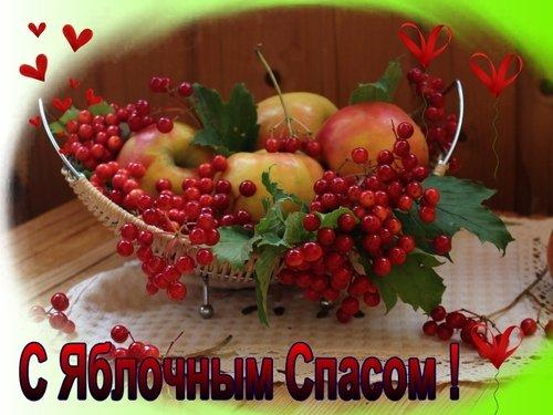 С Яблочным Спасом !!!