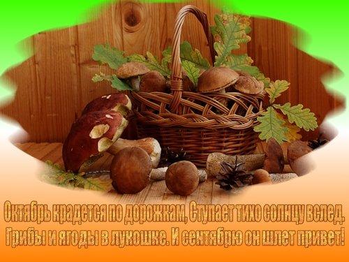 открытка про октябрь