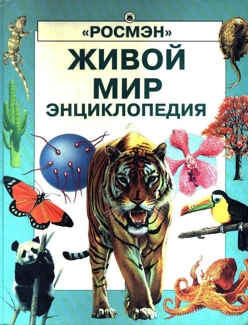 ЖИВОЙ МИР Энциклопедия Росмэн 001.jpg