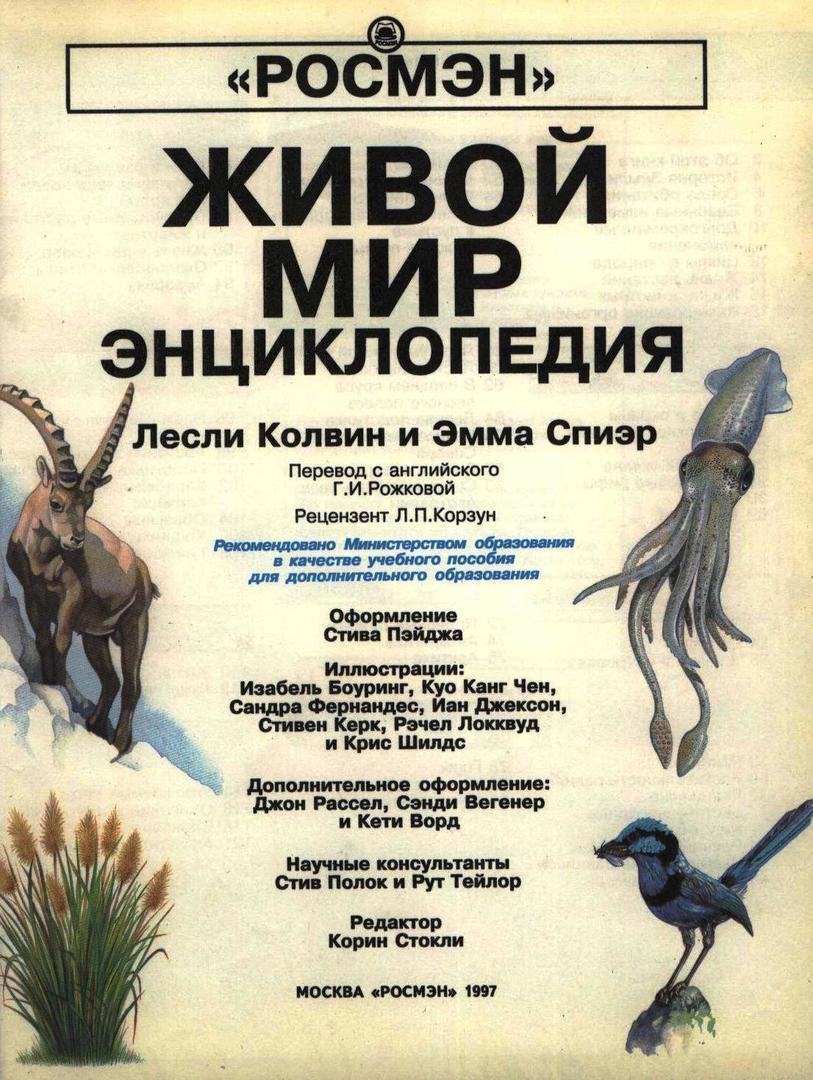 ЖИВОЙ МИР Энциклопедия Росмэн 002.jpg