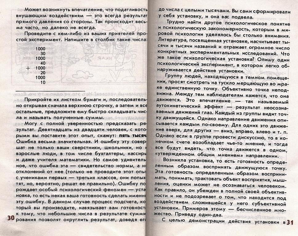 Что мы знаем и чего не знаем о себе...А.В.Петровский