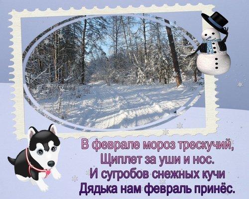 про февраль