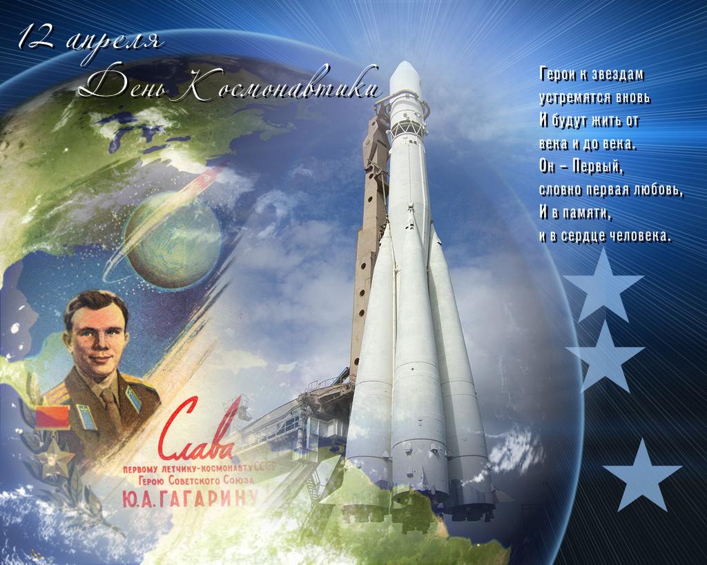 Картинки с 12 апреля с днем космонавтики