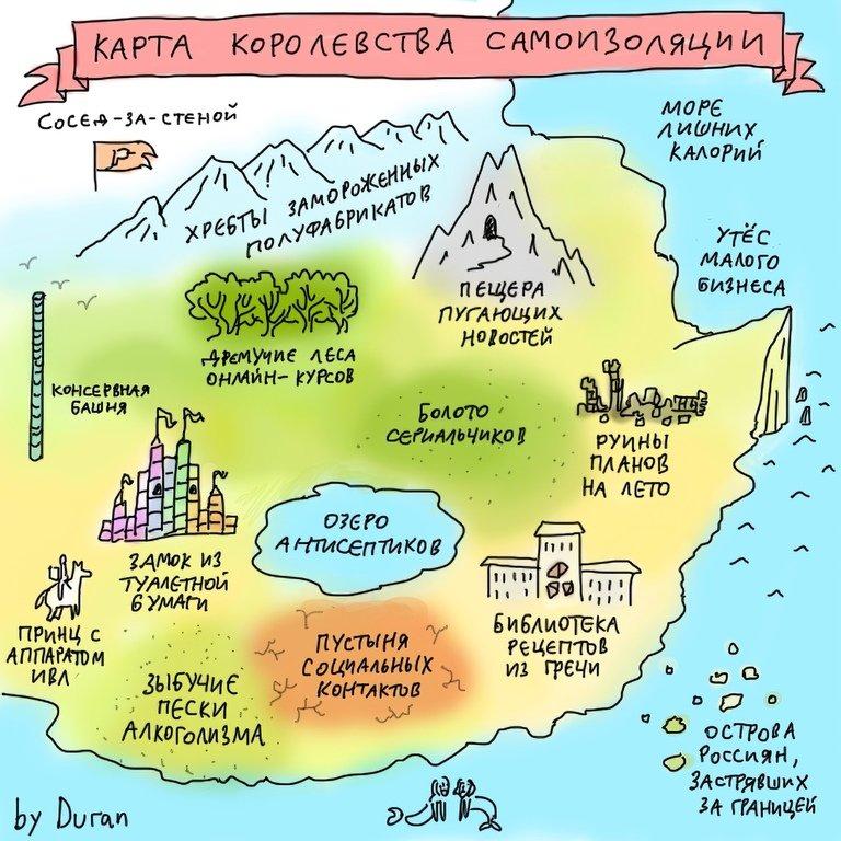 Карта самоизоляции. ПРО КАРАНТИН.