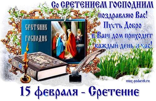 Со Сретением Господним!