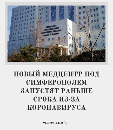 Новый медцентр в Крыму откроют раньше из-за короновируса.