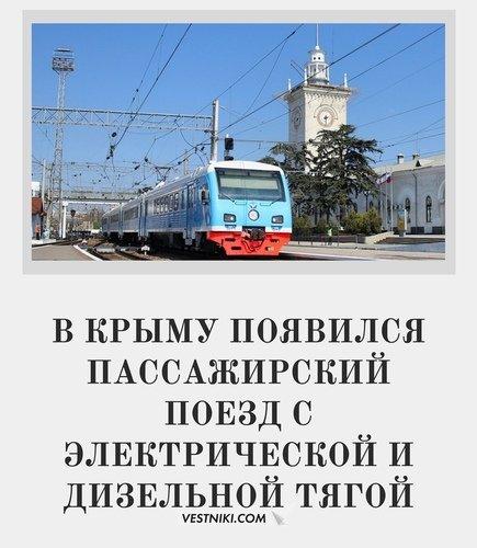 В Крыму появился первый дизель-электропоезд.