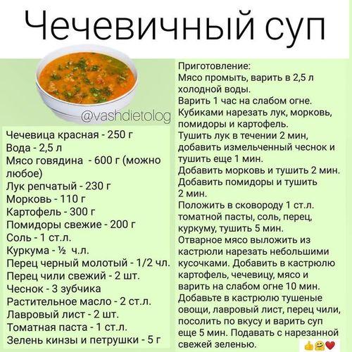 Чечевичный суп.