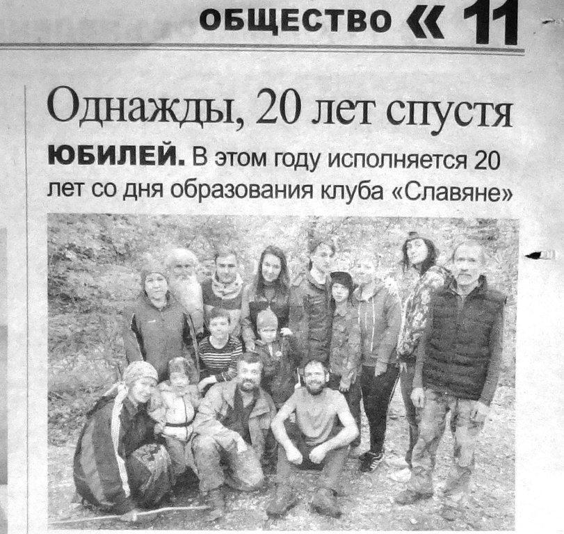 2 февраля 2020, состоялся сбор туристов ...001