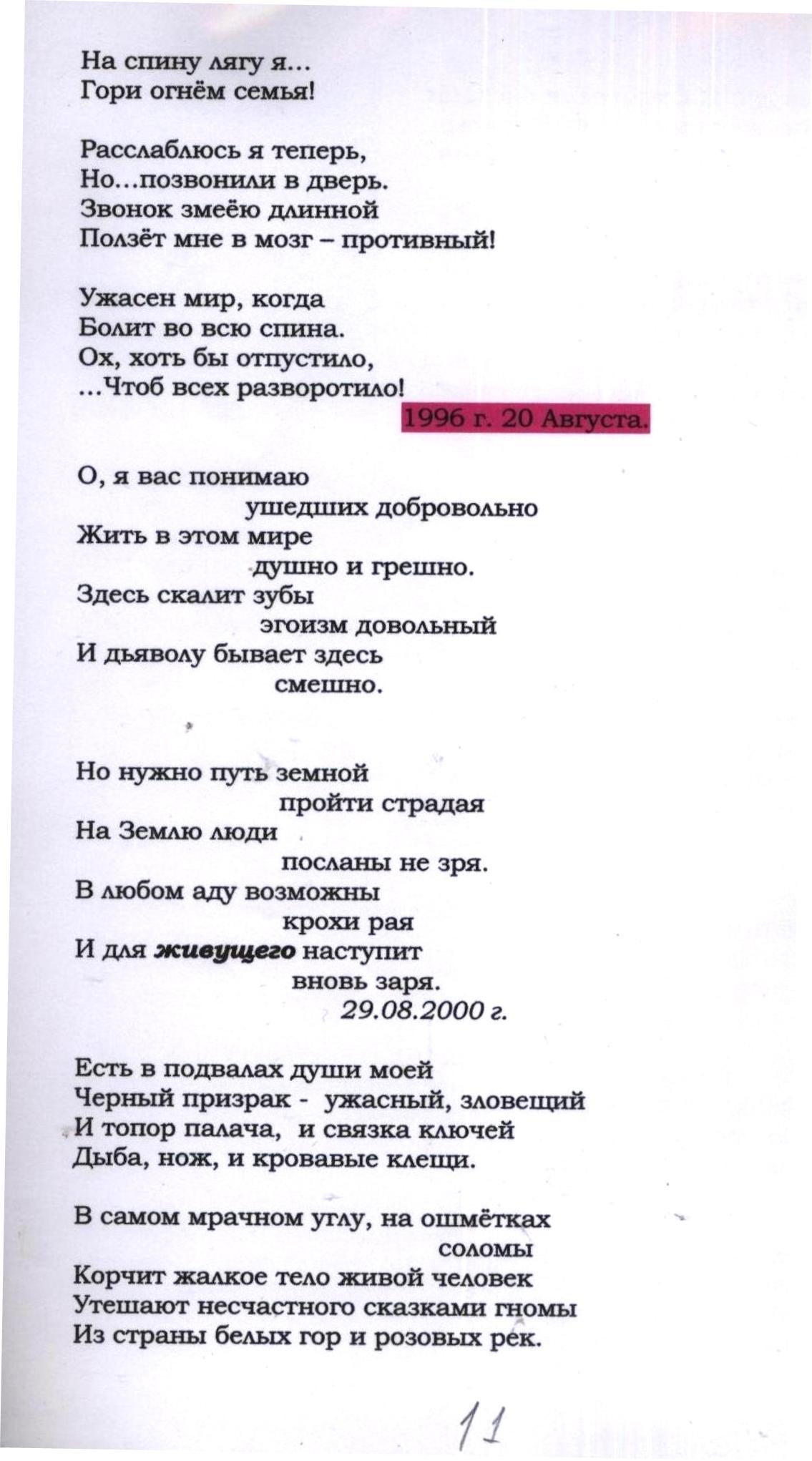 Стихи 010.jpg