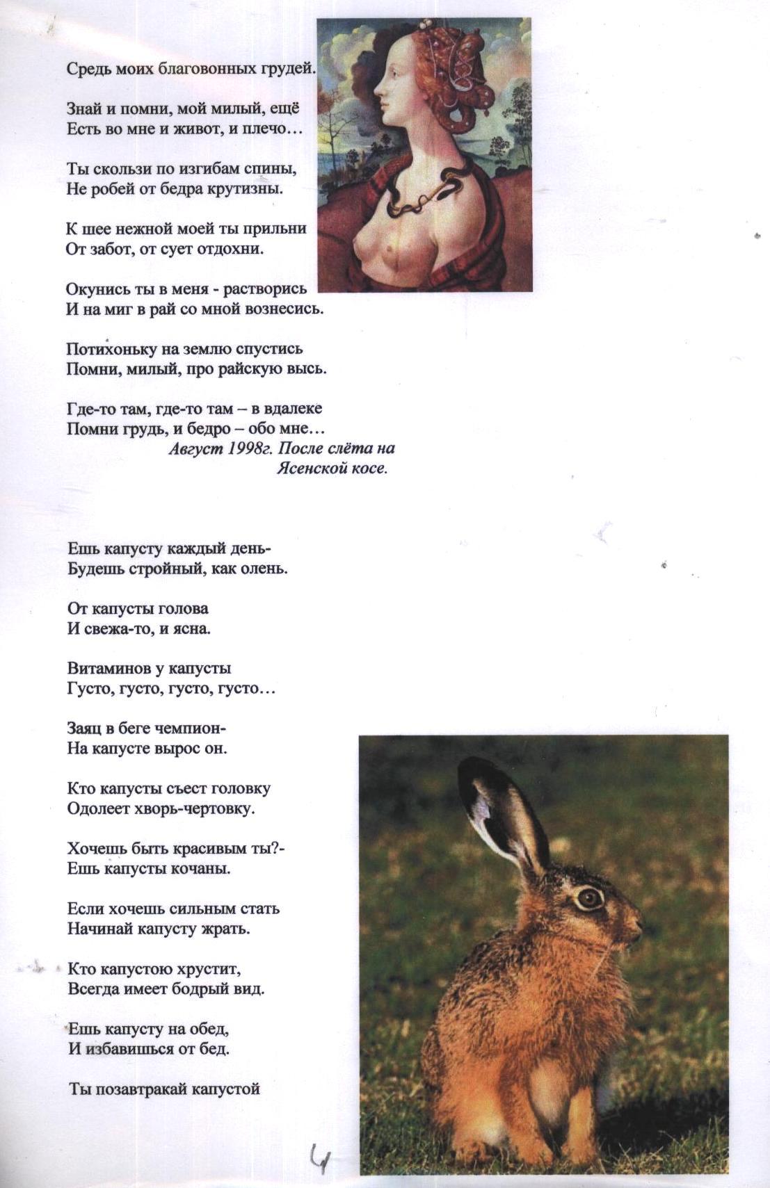 Стихи 003.jpg