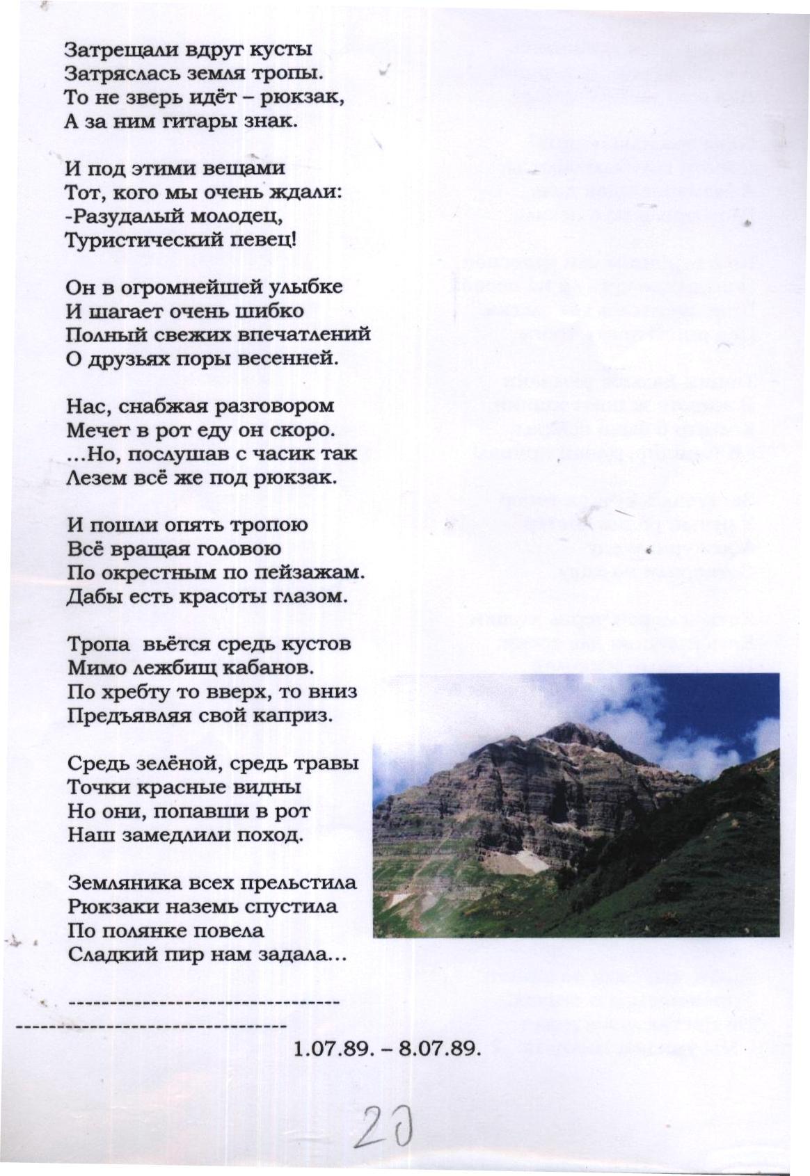 Стихи 019.jpg