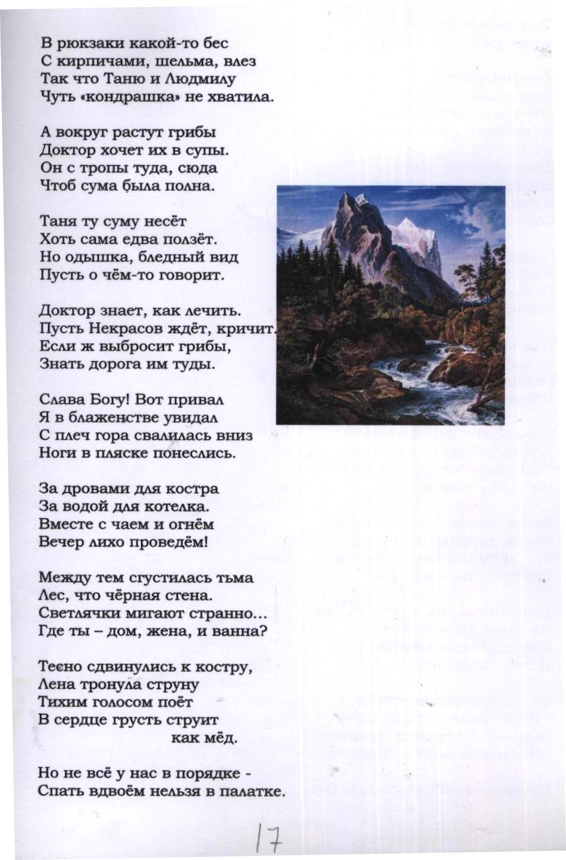 Стихи 016.jpg