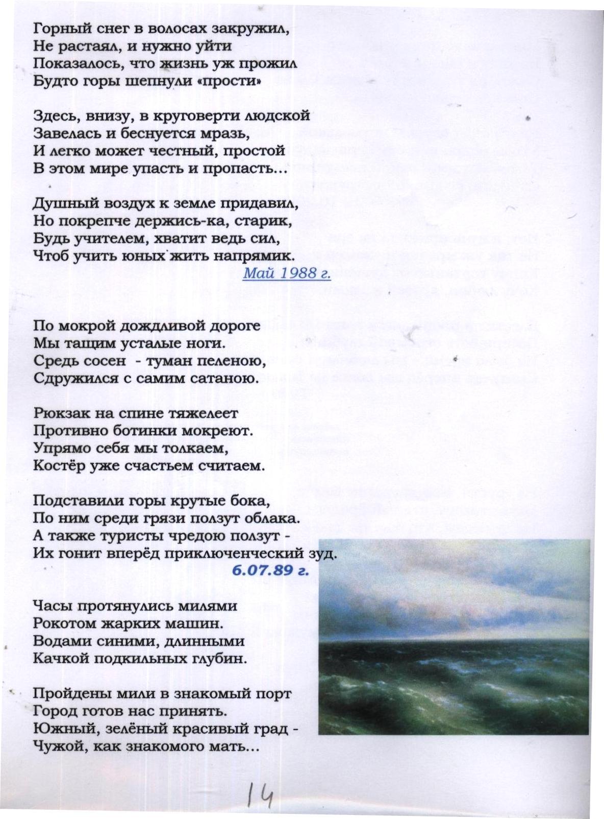 Стихи 013.jpg