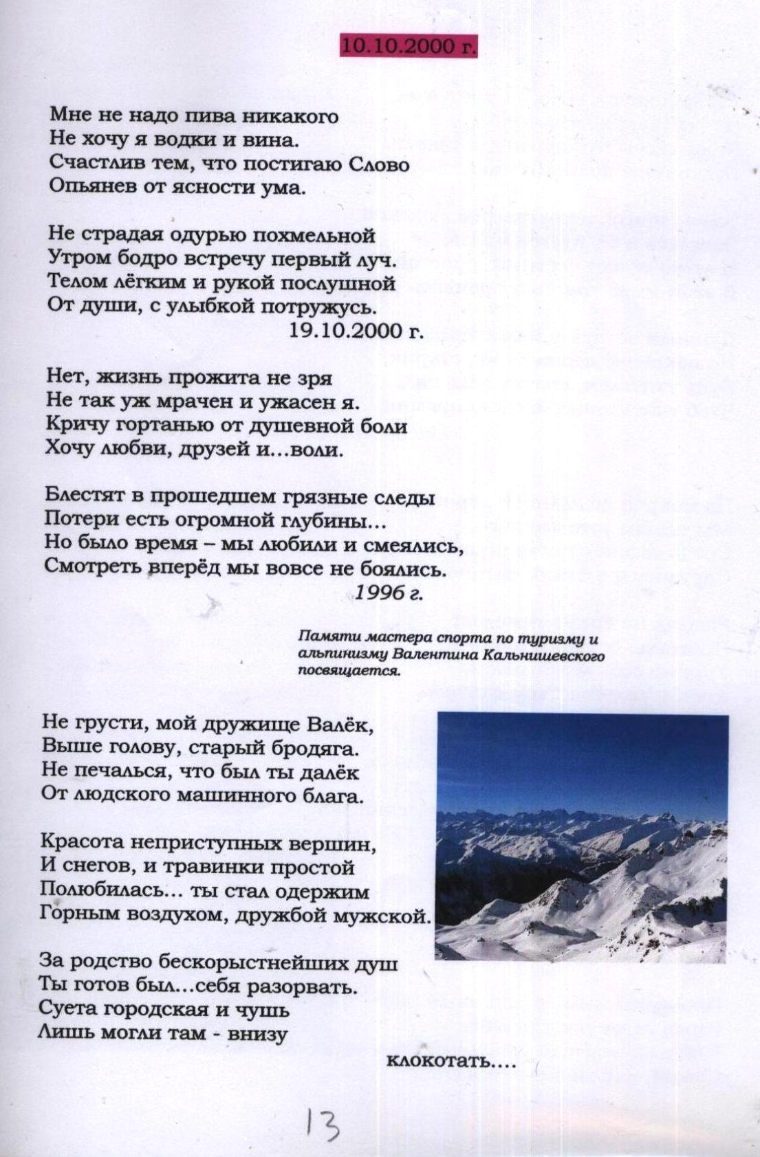 Стихи 012.jpg